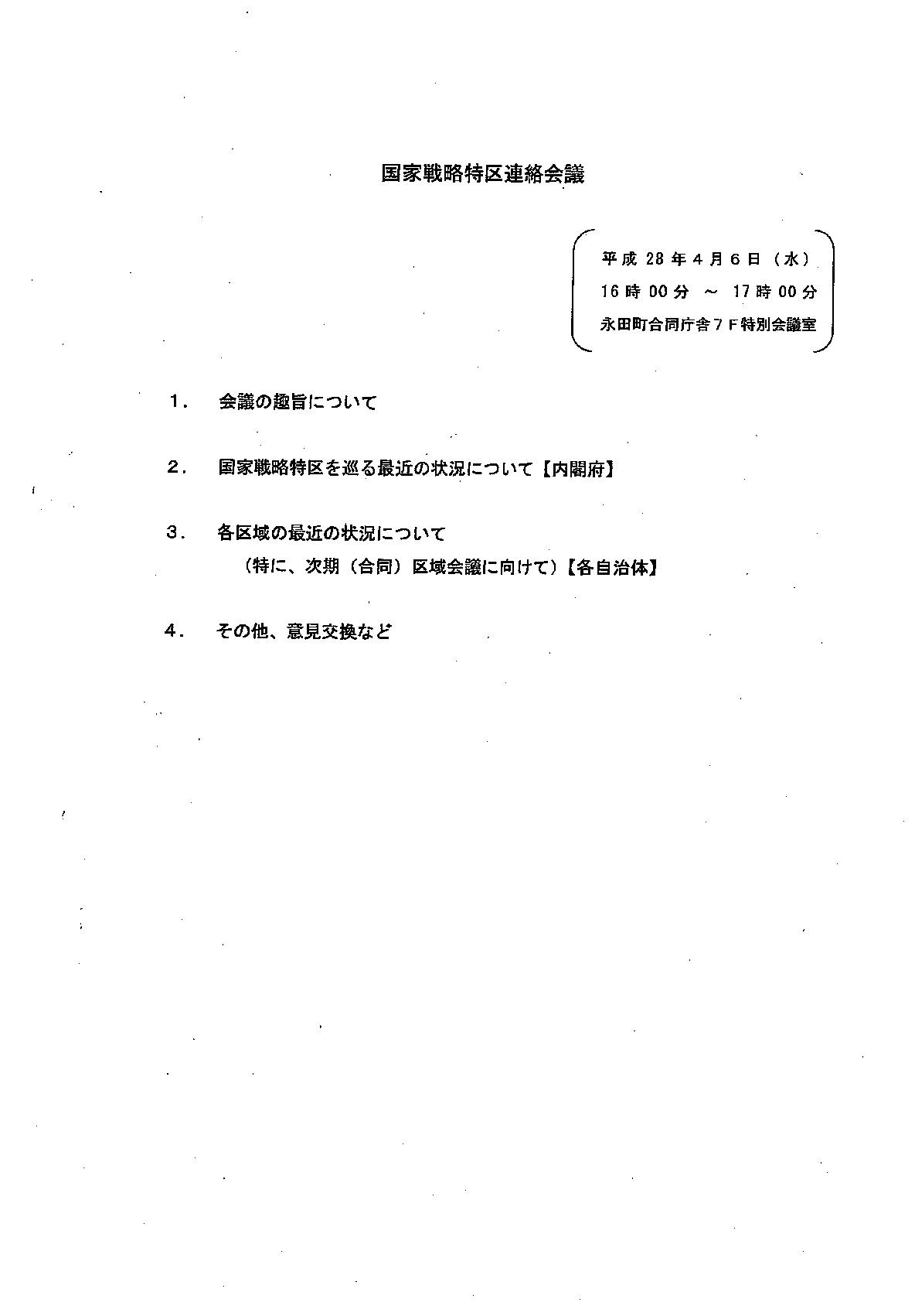 今治市 20160406-7 国家戦略特区連絡会議 国交副大臣面会 (6)