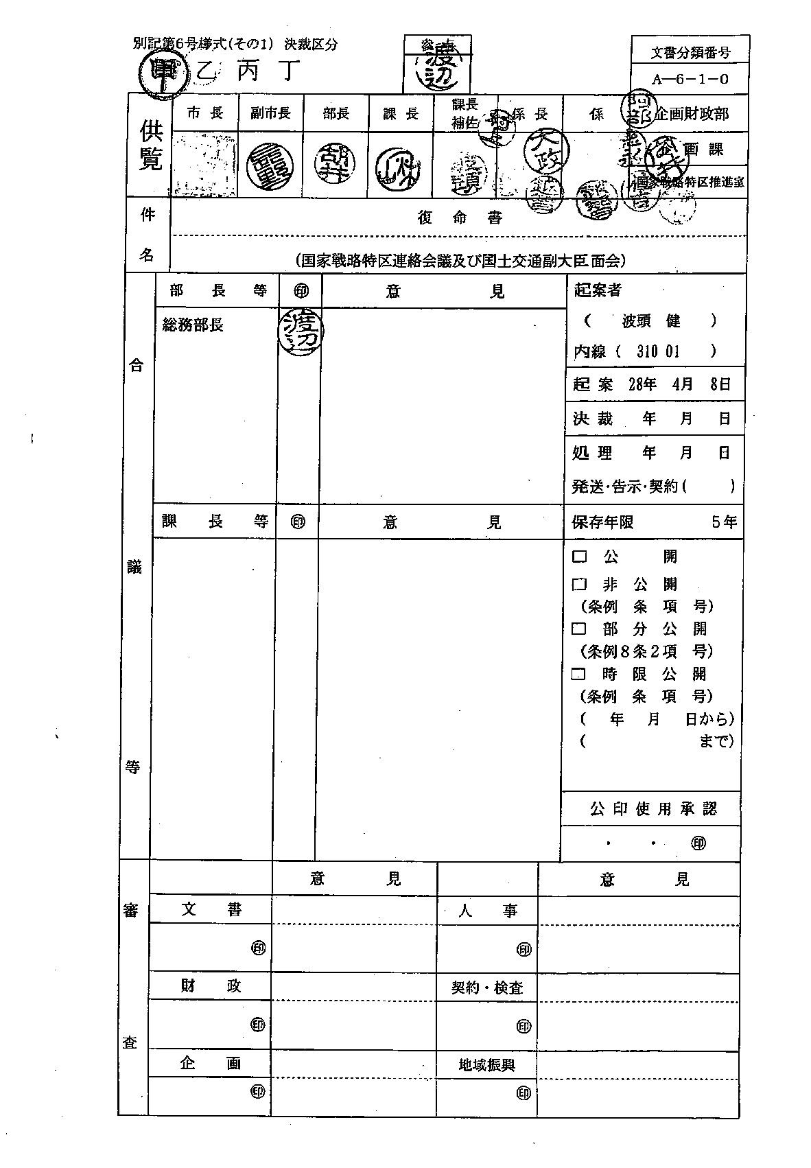 今治市 20160406-7 国家戦略特区連絡会議 国交副大臣面会 (1)山本順三