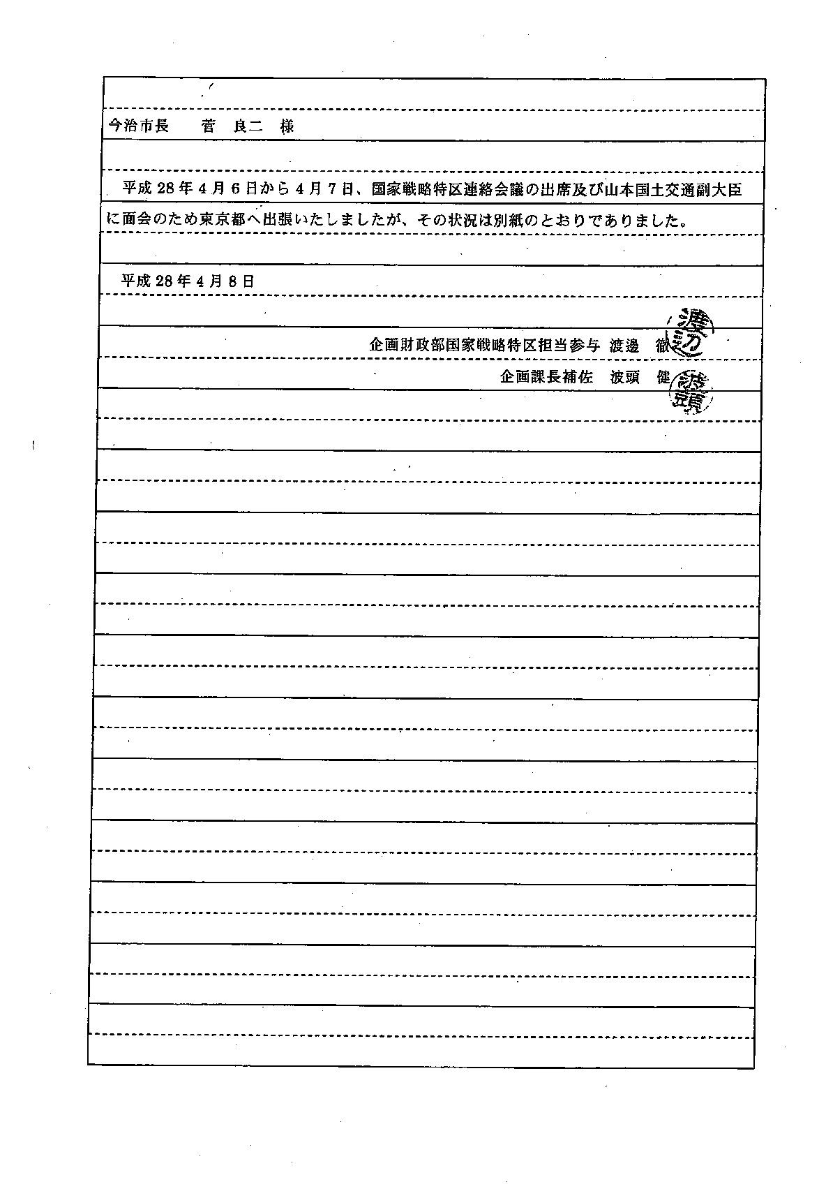 今治市 20160406-7 国家戦略特区連絡会議 国交副大臣面会 (2)