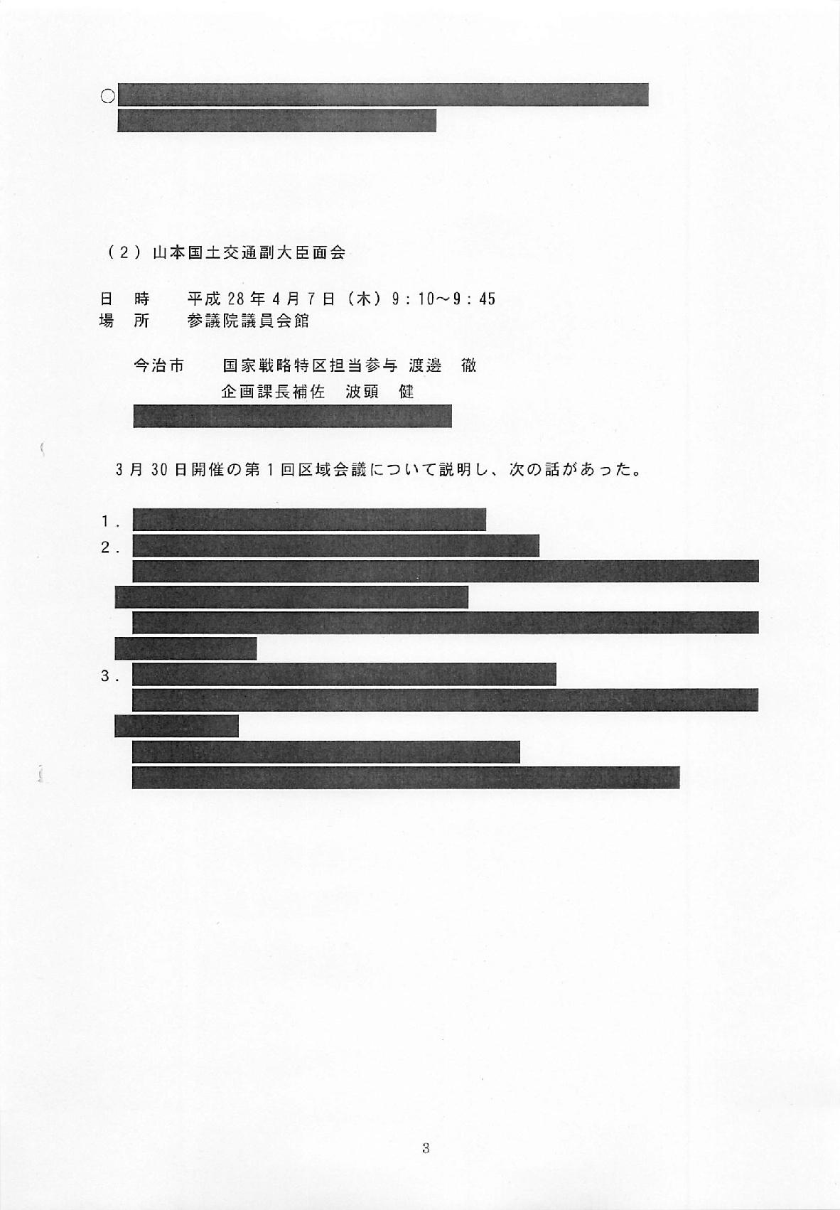 今治市 20160406-7 国家戦略特区連絡会議 国交副大臣面会 (5)