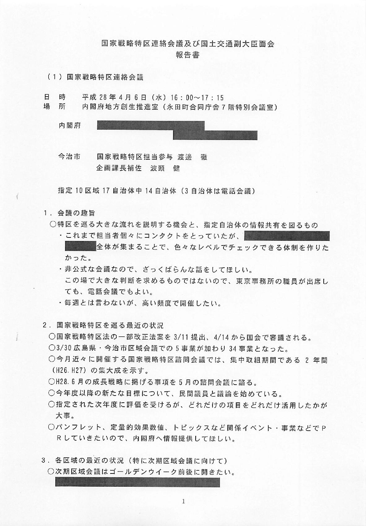 今治市 20160406-7 国家戦略特区連絡会議 国交副大臣面会 (3)