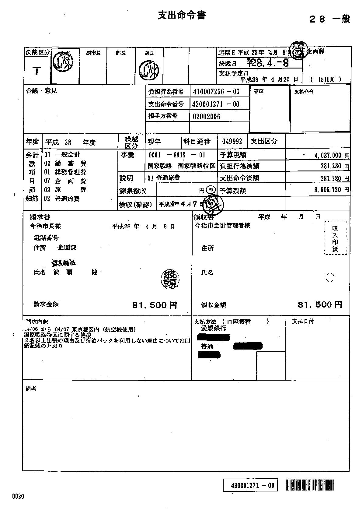 今治市 20160406-7 国家戦略特区連絡会議 国交副大臣面会 (91)