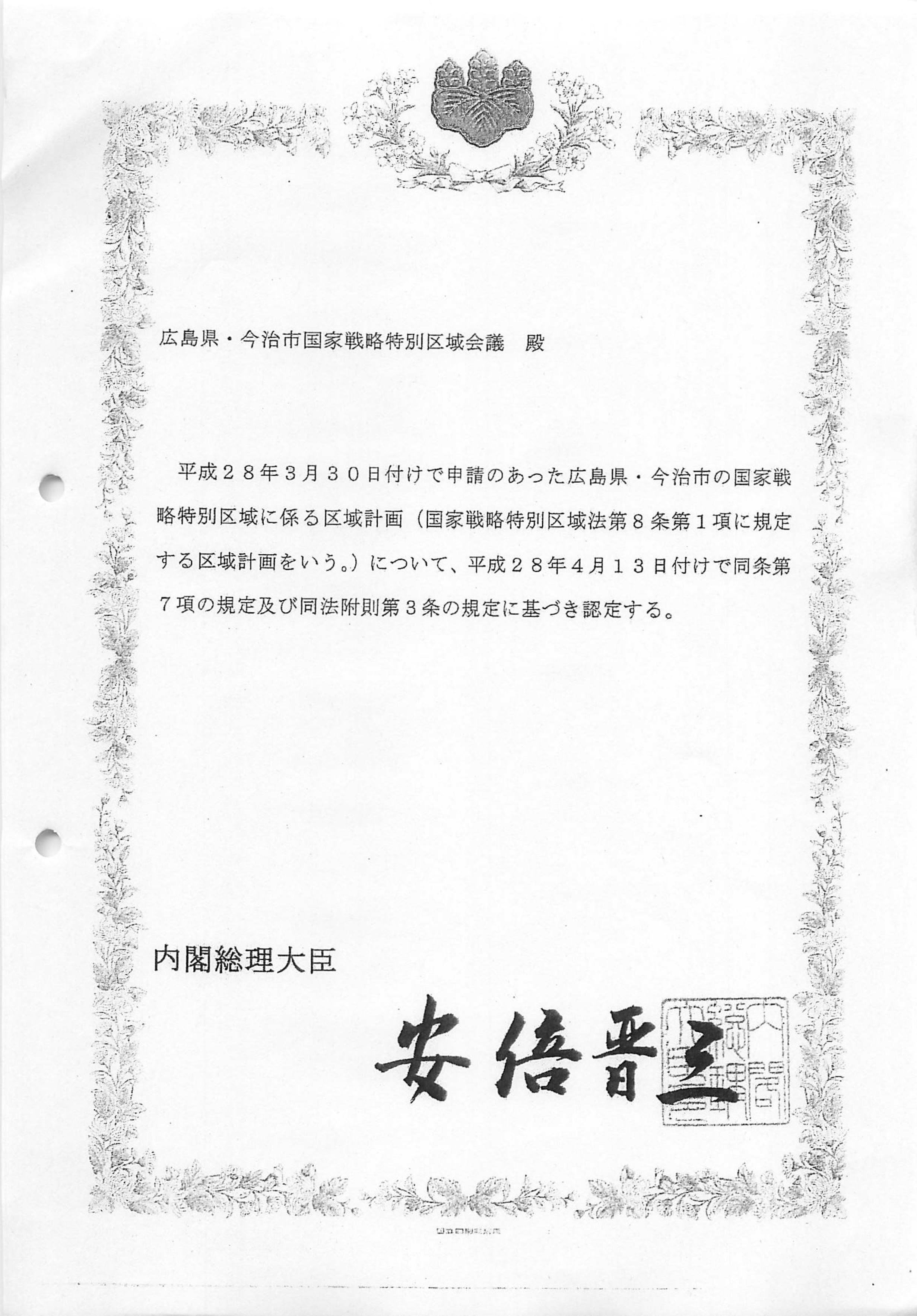 今治市 20160413 区域計画の認定 (3)
