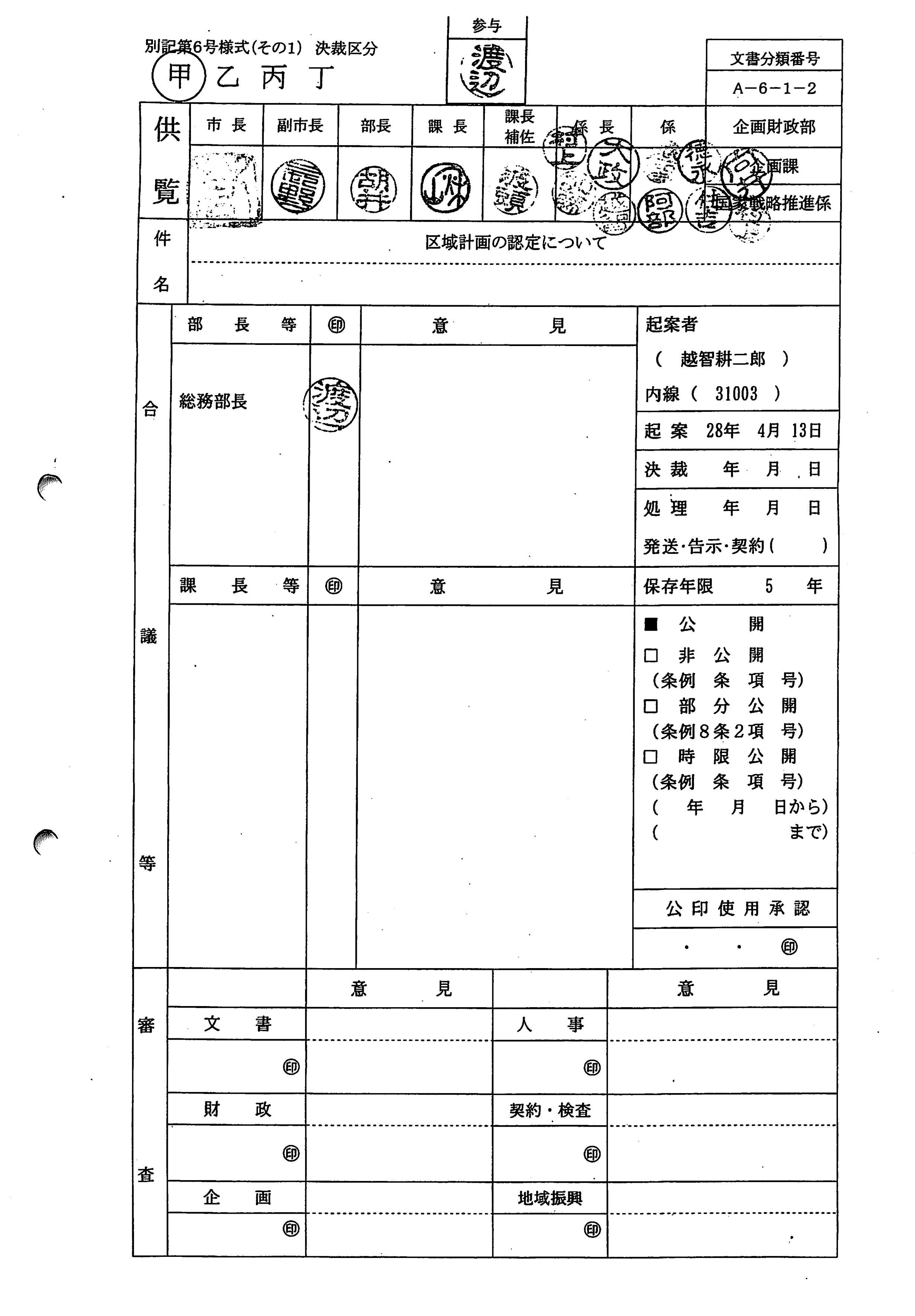 今治市 20160413 区域計画の認定 (1)