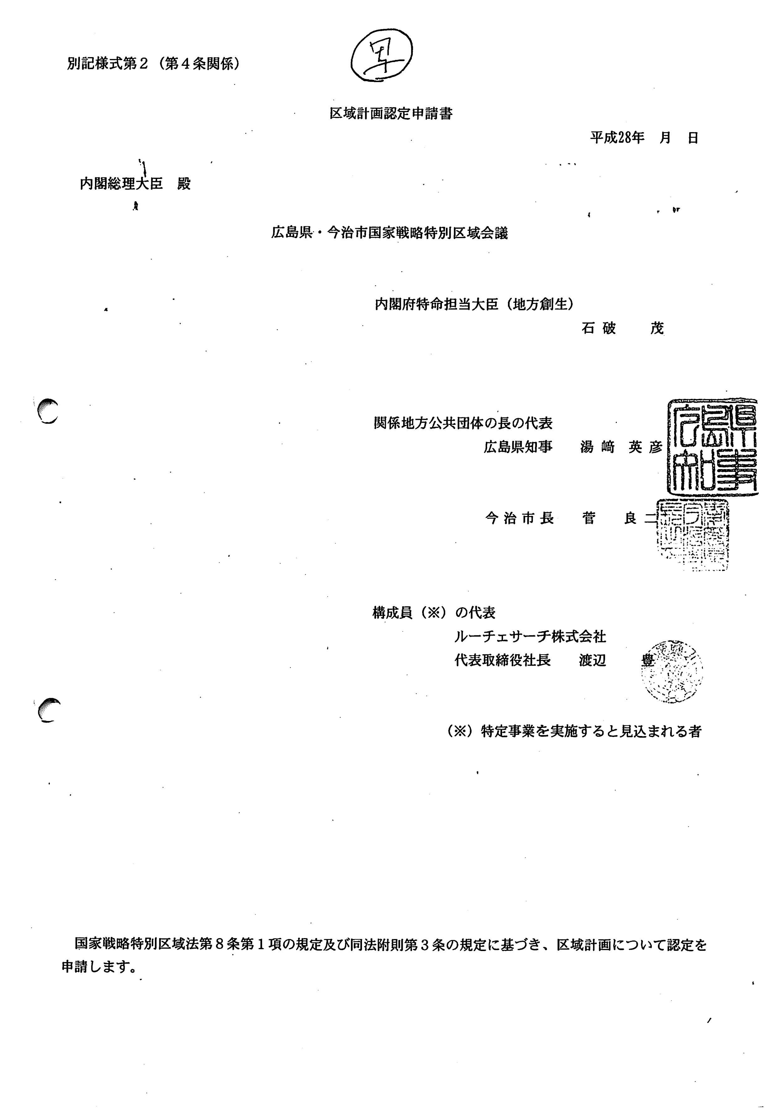 今治市 20160418 区域計画認定申請書送付 (2)