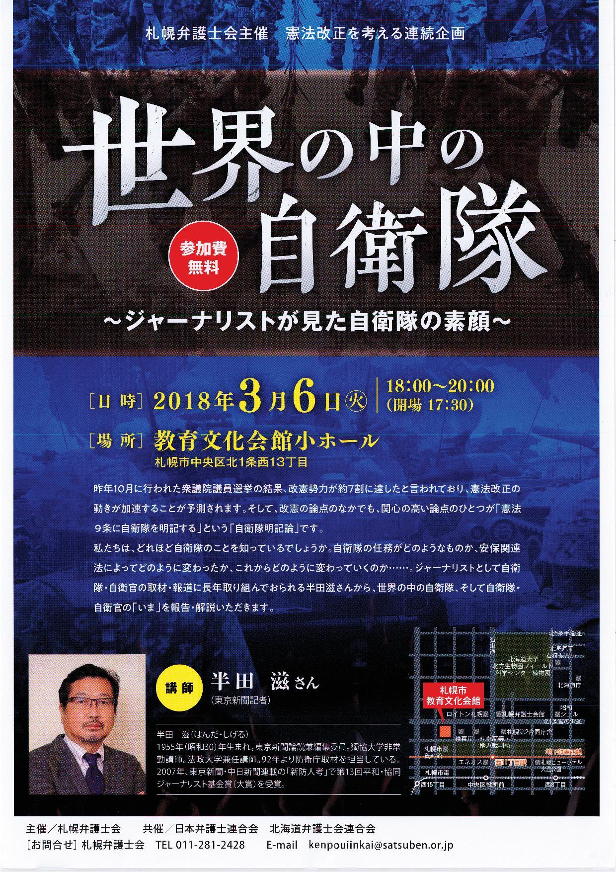 札幌弁護士会シンポ自衛隊