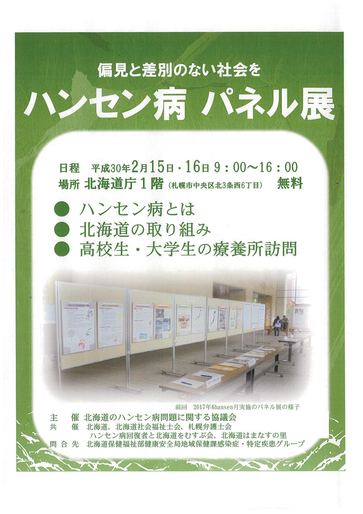 ハンセン札幌弁護士会