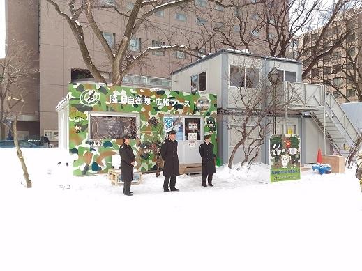 札幌雪祭り自衛隊大通②