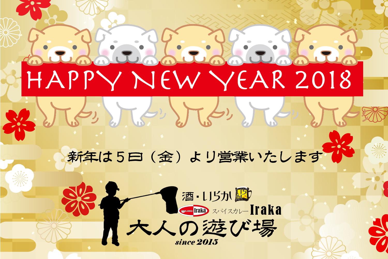 新年挨拶2