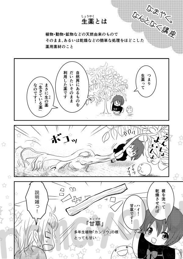かふぇ38p