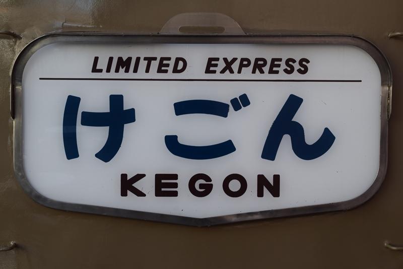 東武博物館25