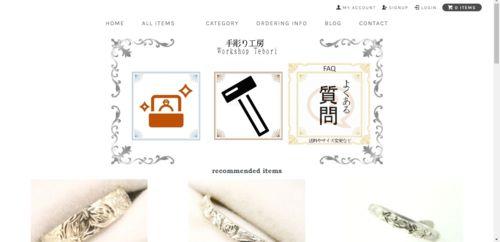 手彫り工房トップページPC