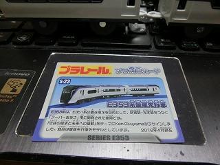 プラ列車カード「E353系量産先行車」