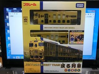 プラレール「JRKYUSHU SWEET TRAIN 或る列車」