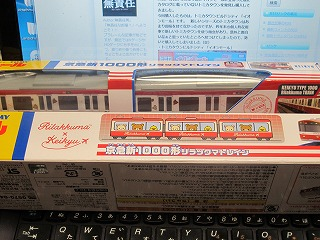 プラレール「京急新1000形 リラックマトレイン」外箱②