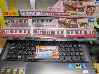 プラレール「京急新1000形 リラックマトレイン」車両