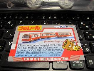 プラレール「京急新1000形 リラックマトレイン」プラ列車カード