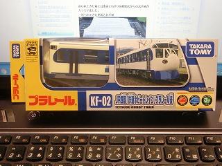 KF-02 「鉄道ホビートレイン」プラレール号(外箱)