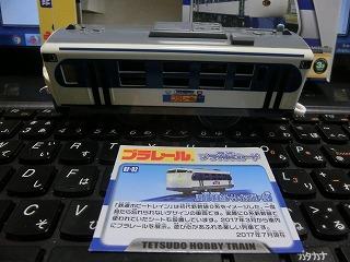 KF-02 「鉄道ホビートレイン」プラレール号(プラ列車カード)