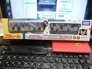「熊本電鉄01形ラッピング電車(くまもんバージョン)」外箱