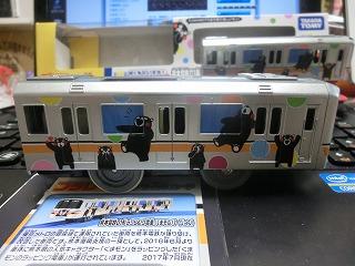 「熊本電鉄01形ラッピング電車(くまもんバージョン)」先頭車②