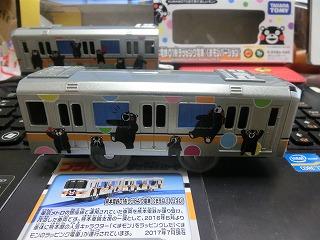 「熊本電鉄01形ラッピング電車(くまもんバージョン)」後部車