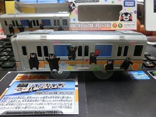 「熊本電鉄01形ラッピング電車(くまもんバージョン)」後部車②