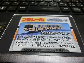 「熊本電鉄01形ラッピング電車(くまもんバージョン)」プラ列車カード
