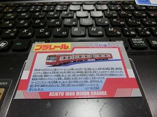 「京急新1000形マイナーチェンジ車」 プラ列車カード