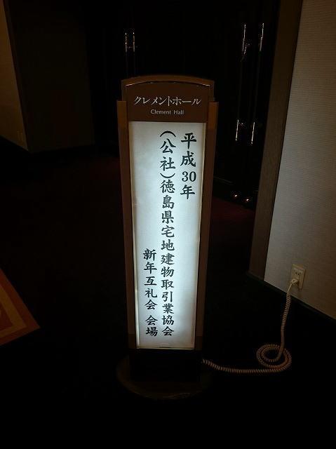 徳島 不動産