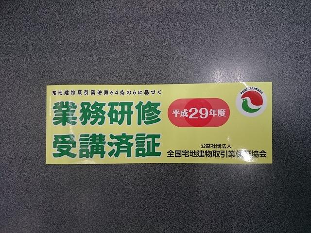 徳島不動産