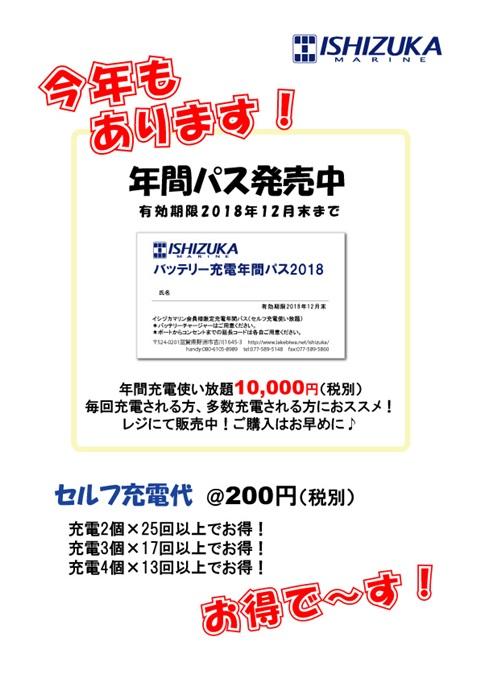 石塚バッテリー告知2018