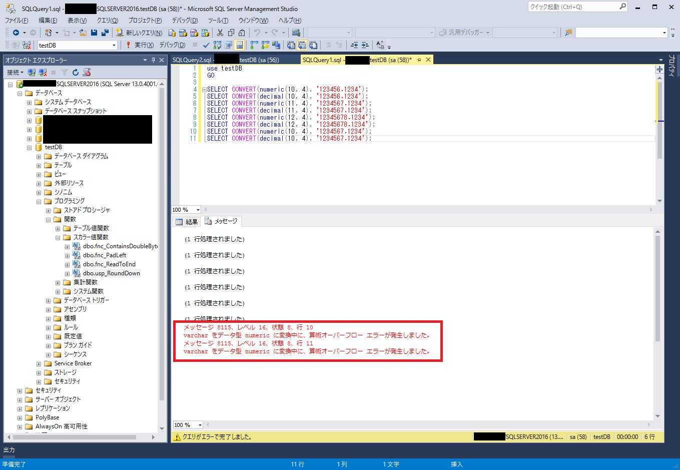 sqlserver_convert_decimal_error_01.png