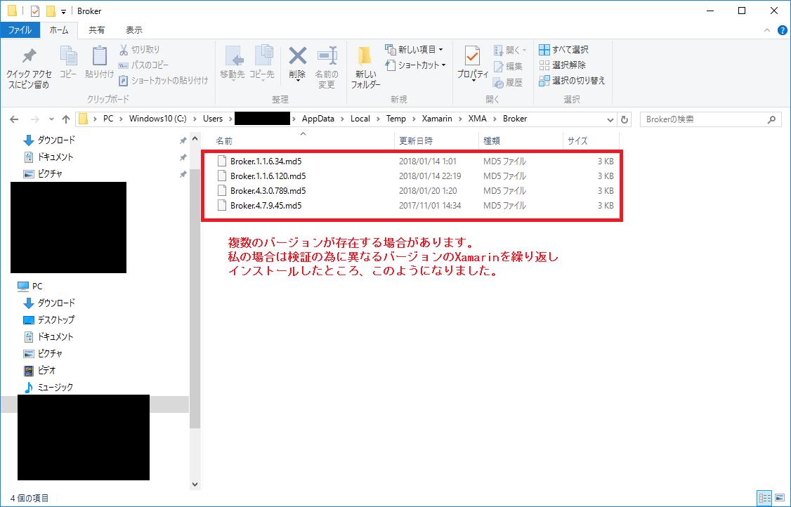 xamarin_broker_error_03.png