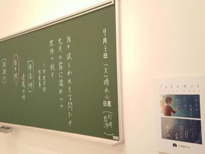 新海誠展6