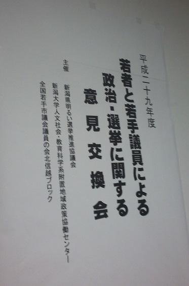 新大政治選挙意見交換会122 (8)