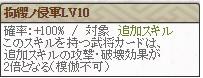 新天 早雲Lv10