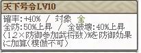 新天 秀頼Lv10