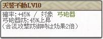 新天 相良Lv10