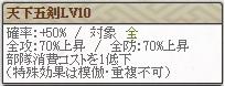 新天 義輝Lv10