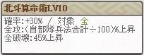 新天 安東Lv10