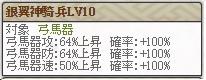 新天 蒲生Lv10