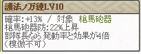 新天 本願寺Lv10
