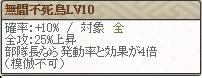 新天 小田Lv10