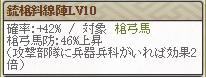 新天 村上Lv10