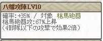 新天 盛親Lv10