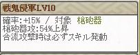 極 家久Lv10
