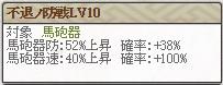 極 板垣Lv10