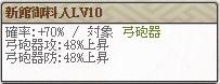 極 松姫Lv10