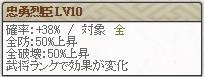 極 清水宗治Lv10